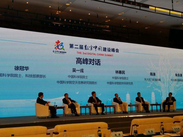 数字中国建设峰会高峰论坛